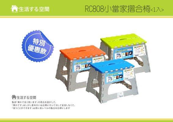 【生活空間】RC808小當家摺合椅/折合椅/摺疊椅/外出椅/兒童椅/塑膠椅/烤肉椅/童軍椅/贈品