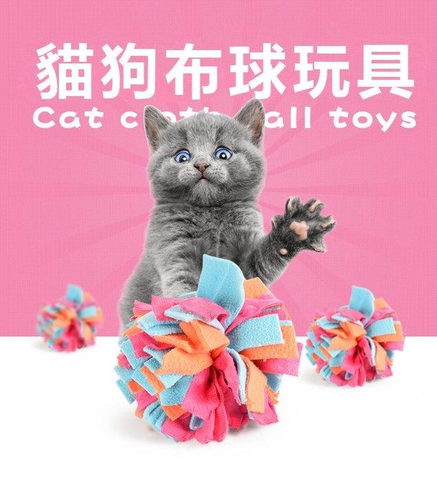 貓玩具 貓咪布球玩具 寵物用品 智力玩具 貓狗玩具 寵物玩具【CAU017】
