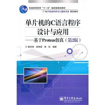 可開發票 二手正版單片機的C語言程序設計與應用(第2版) 姜志海H343 低價書出清(簡體書)滿三件免運滿千免運宅配免運