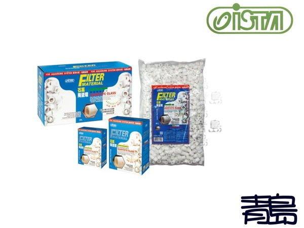 B。。。青島水族。。。I-297台灣ISTA伊士達----石英陶瓷環 濾淨 強效 PH中性培養硝化菌濾材==6L(袋裝)