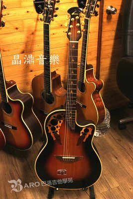 北投巴洛吉他學苑(晶濎音樂) Ovation Elite 1768 美廠 圓背吉他 可接音箱 (歡迎議價)