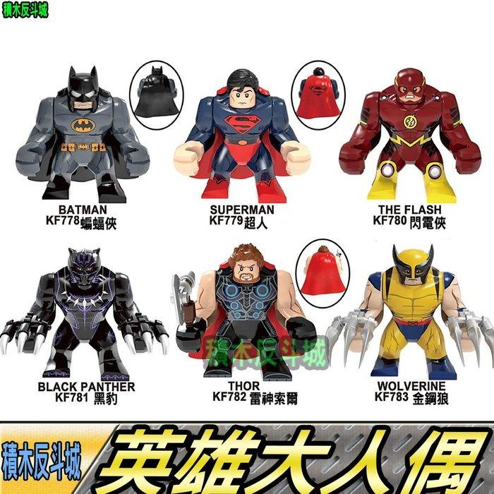 【積木反斗城】黑豹 蝙蝠俠 超人 閃電俠 雷神 金剛狼 超級英雄 大人偶 KF6077/相容 樂高 LEGO 積木