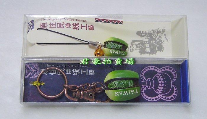 ~原住民傳統工藝~超炫 檳榔 手機吊飾、鑰匙圈分開賣一件各120元~君豪拍賣場~