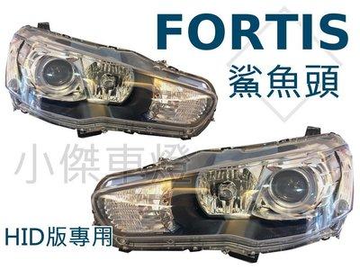 小傑車燈精品--全新 三菱 FORTIS 鯊魚頭 12 13 14 年 HID版 原廠型 魚眼大燈 FORTIS大燈