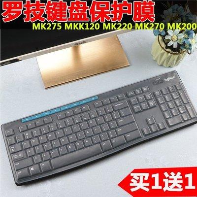 低價現貨促銷~Logitech羅技炫彩鍵盤膜 MK275 MK270無線鍵盤 K270 K200 K260凹凸硅膠防塵鍵