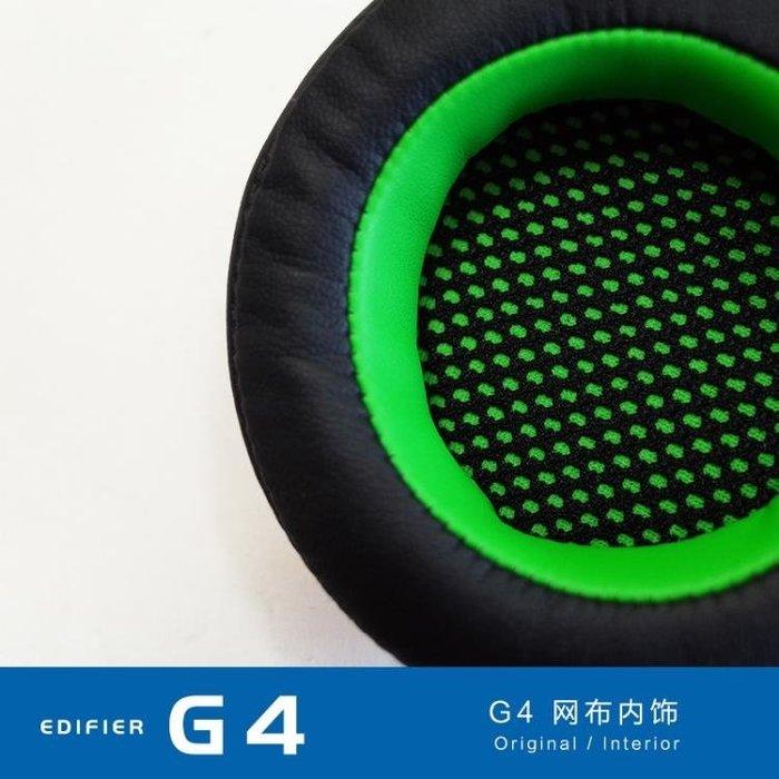 【特惠免運-可開發票】蛋白質漫步者G4電競耳機套頭戴式海綿套 頭戴式耳機耳 【創意家居】