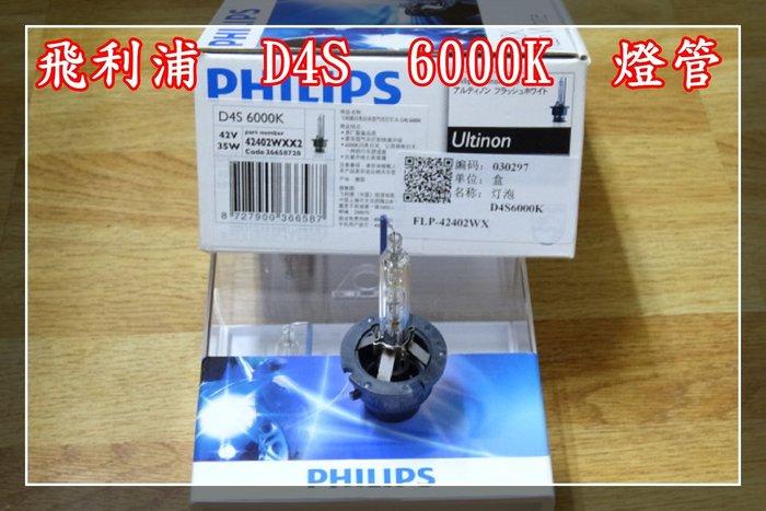 【炬霸科技】HID PHILIPS D4S 6000K 白光 35W 燈管*2支 +45W HID *1組