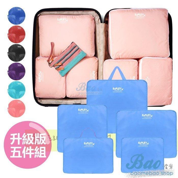 (網路獨賣)升級加強版馬卡龍玩色造型旅行箱收納五件組【A03002】波米Bao|行李箱收納組|收納包|摺疊收納旅行袋