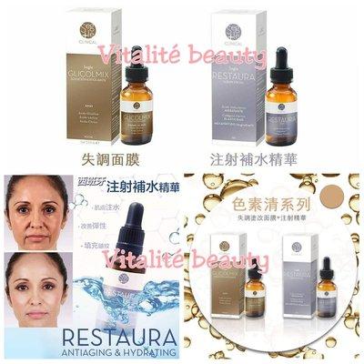 Segle Clinical Restaura/Maximum Moisture Hydration Serum極濃膠原透明質酸注射補水精華緊緻彈性美白保濕去紋