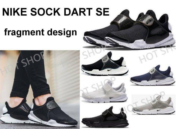 NIKE SOCK DART SE fragment design 黑 白 藍 灰 潑墨 藤原浩 平民版 襪套 男女尺寸