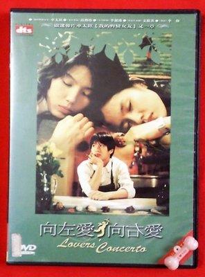 *鈺樂影音館*正版DVD~向左愛向右愛~車太鉉*孫藝珍*李銀珠 (直購價)