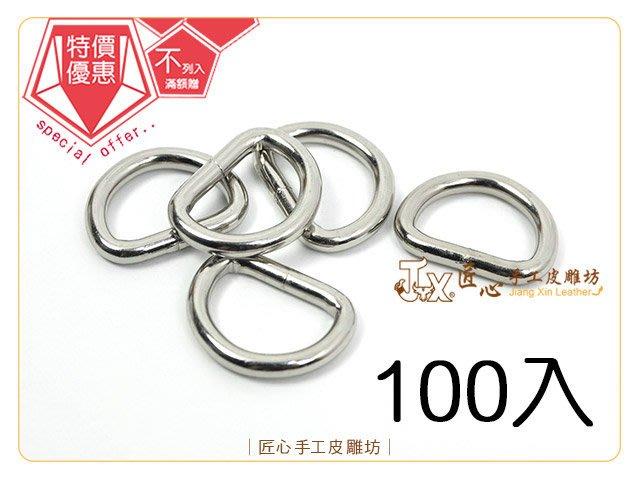 ☆ 匠心手工皮雕坊 ☆ D環 20mm(銀)100入 耐酸(D75201-3) /口環 提把五金 拼布