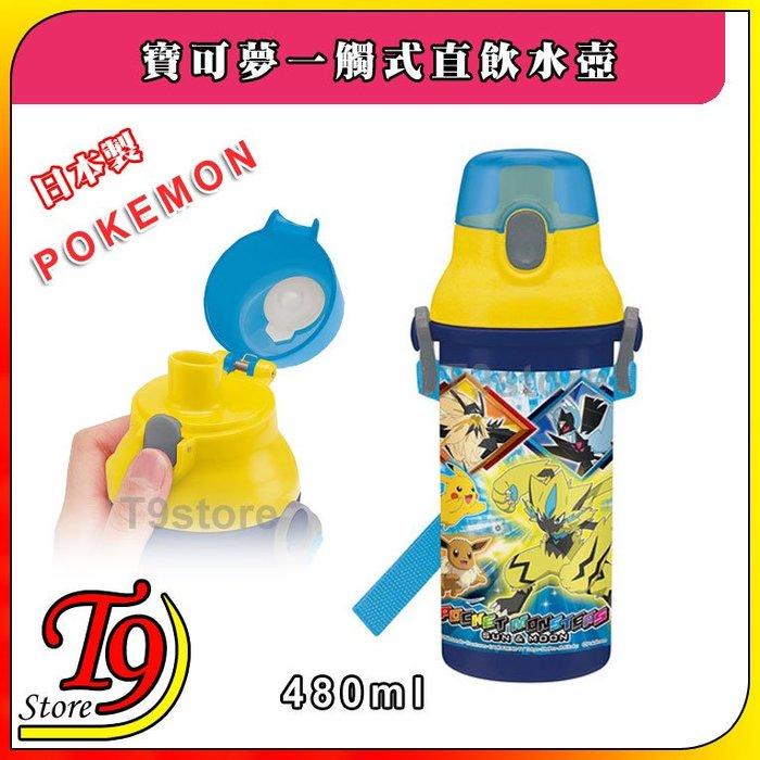【T9store】日本製 Pokemon (寶可夢1) 一觸式直飲水壺 水瓶 兒童水壺 (480ml) (有肩帶)