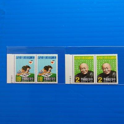 【大三元】臺灣郵票-紀193推行注音符號七十週年紀念郵票-新票2全二方連帶邊紙-原膠上品(9S-435)