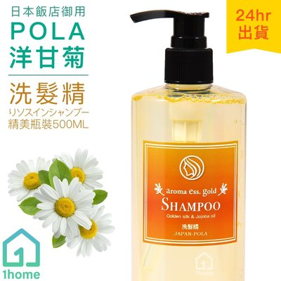 現貨|POLA 洋甘菊洗髮精 500ml(瓶裝) Aroma Ess Gold 日本飯店【1home】