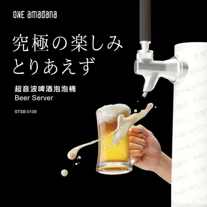 【薪創新生北科】含稅免運 ONE amadana STSB-0109 超音波啤酒泡泡機 啤酒發泡器 公司貨