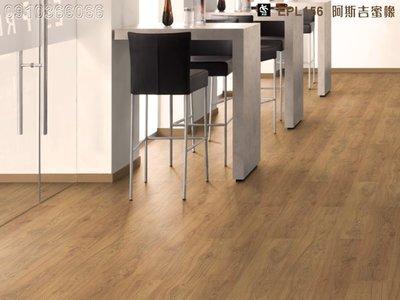 《愛格地板》德國原裝進口EGGER超耐磨木地板,可以直接鋪在磁磚上,比海島型木地板好,比QS或KRONO好EPL156-08