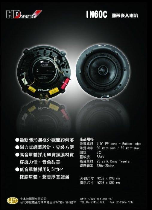 HD COMET IN60C 圓形崁入式喇叭(一組兩支) 新店音響