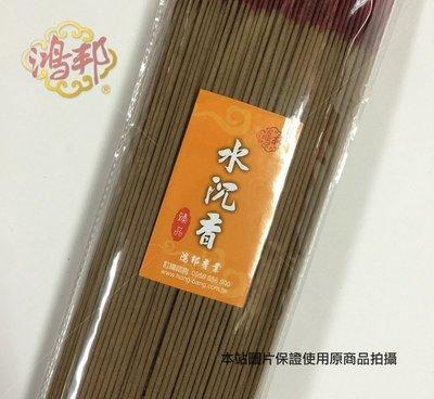 買五送一【鴻邦香業】正區 加里曼丹 水沉香 沉香 立香 拜拜 台灣製造