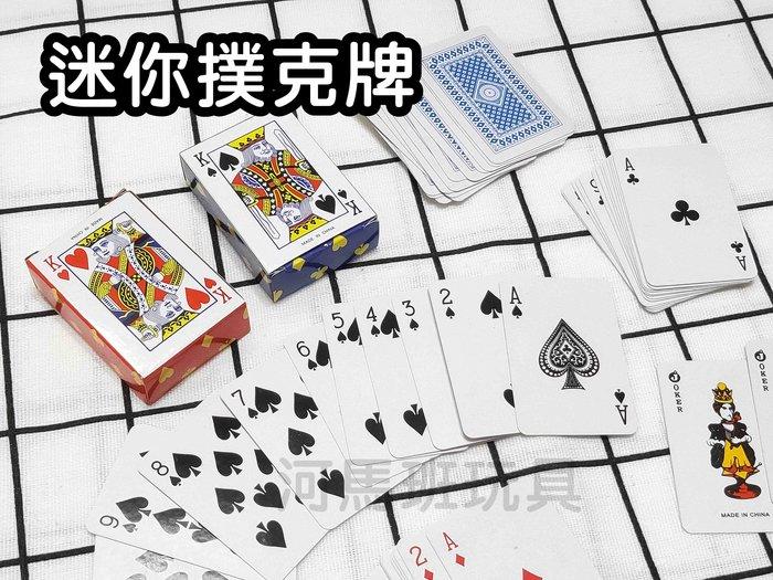 河馬班玩具-益智玩具-撲克牌-迷你款
