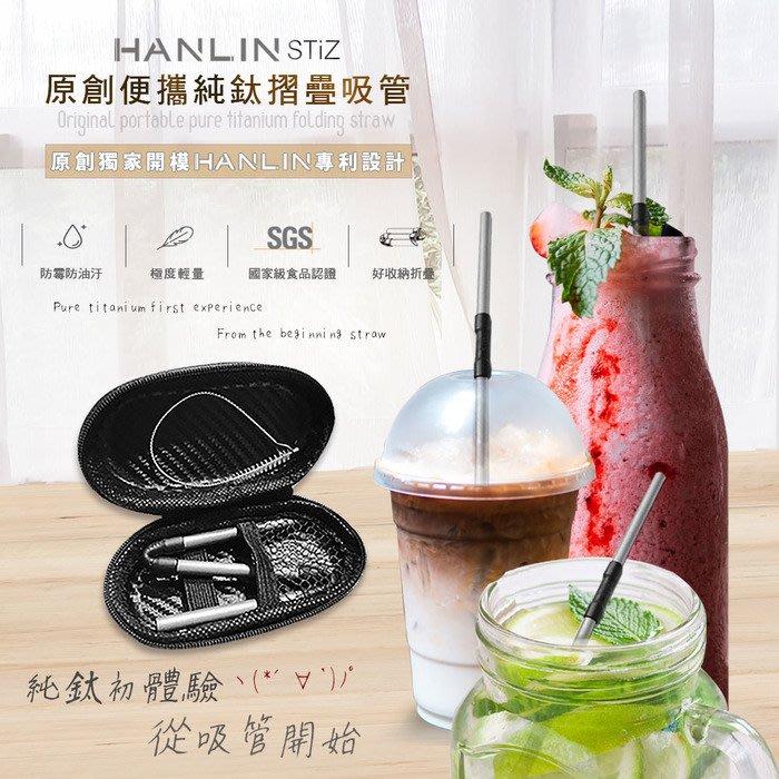 【風雅小舖】HANLIN-STiZ 環保便攜 純鈦折疊細吸管
