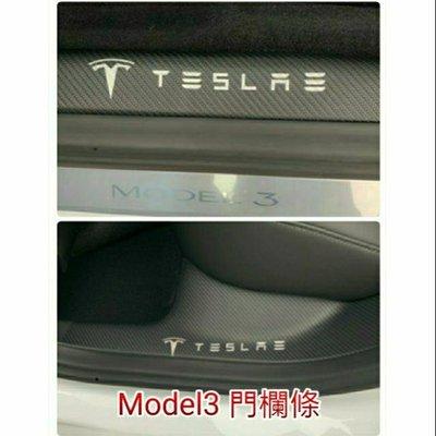 (現貨台灣出貨) 特斯拉Model 3内置門欄條 碳纖維 皮革 保護膜內飾 防踢 改装配件