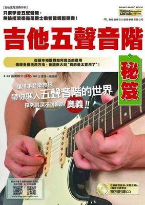 ☆ 唐尼樂器︵☆電吉他教學系列-吉他五聲音階秘笈(附CD)帶你探究五聲音階的奧義