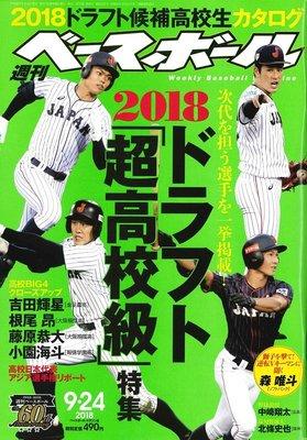 2018ドラフト「超高校級」特集 鈴木一朗 大谷翔平 侍JAPAN