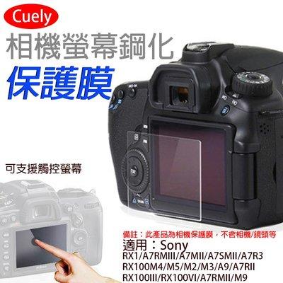 趴兔@索尼Sony RX1相機螢幕保護貼A7RMIII A7MII A7SMII A7R3 M5 通用相機螢幕保護貼