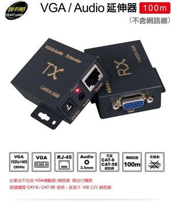 [哈GAME族] 伽利略 VAE100 VGA / Audio 延伸器 100m (不含網路線)