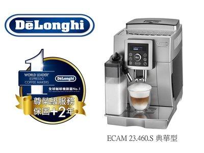 義大利 Delonghi全自動研磨咖啡機 典華型 ECAM23.460.S《加贈TANITA KD187 廚房料理秤》