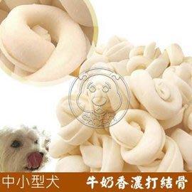 【??培菓寵物48H出貨??】NG香濃美味2吋牛奶打結骨皮骨1支入中小型犬專用 特價6元(自取不打折)