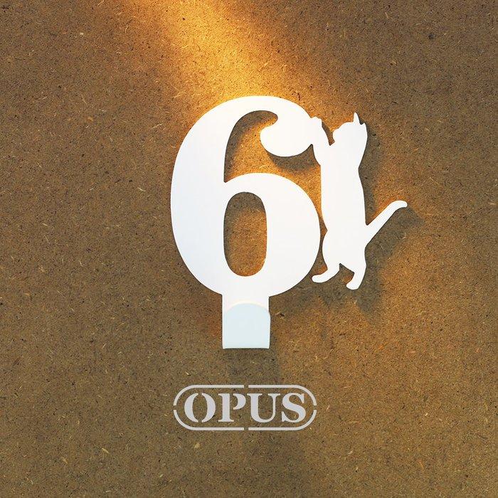 當貓咪遇上數字6《優雅白》壁飾掛勾 號碼無痕掛鉤 居家收納 牆面裝飾壁掛【OPUS東齊金工】HO-nb12-6(W)