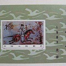 大陸小型張式--J85M---中華全國集郵聯合會第一次代表大會---1982年