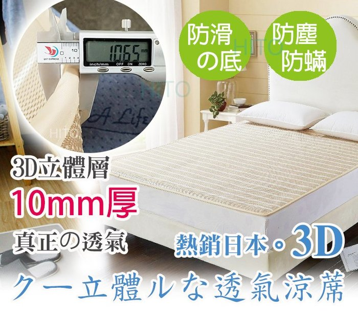 3D 立體涼墊 單人90x190 真正 中空 透氣 涼蓆 底部防滑 涼墊 床墊 防塵 防螨 可水洗 快乾