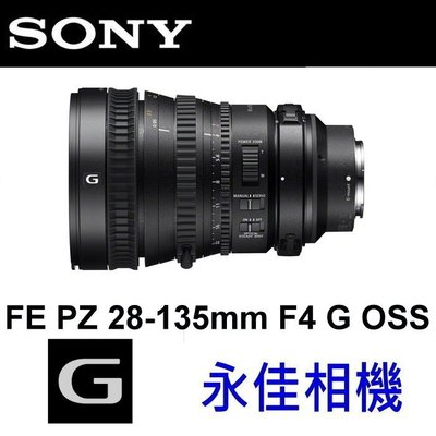 永佳相機_SONY FE PZ 28-135mm F4 G OSS SELP28135G 【公司貨】  (2) 現貨中