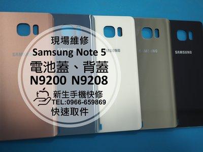 免運【新生手機快修】三星 Note 5 電池蓋 背蓋 後蓋 後殼 玻璃 換後背蓋 碎裂 N9200 N9208 現場維修