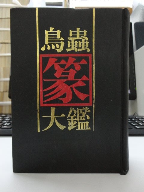 雅博客台大店--徐谷甫編【鳥蟲篆大鑑】上海書店出版社__D0920390E