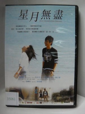 莊仔@70450 DVD 陳意涵【星月無盡】全賣場台灣地區正版片