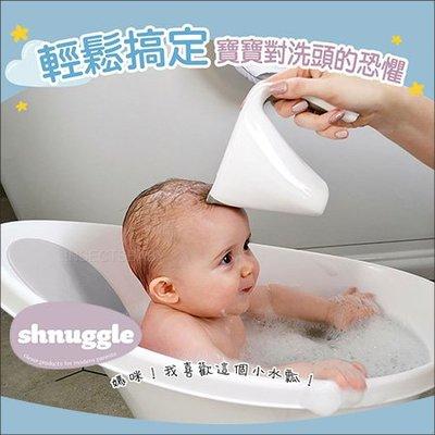 ✿蟲寶寶✿【英國Shnuggle】 Washy 小小水瓢 輕鬆幫寶寶洗澡