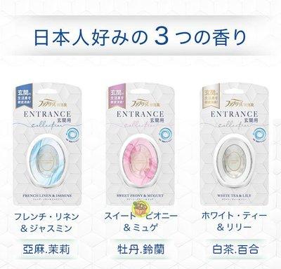 【JPGO】日本進口 P&G Febreze W ENTRANCE芳香消臭劑~亞麻茉莉327牡丹鈴蘭341白茶百合334