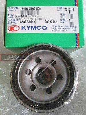 《光陽原廠》機油濾心 機油芯 1541A-LBA2-E00 刺激 XCITING 500 MYROAD 700