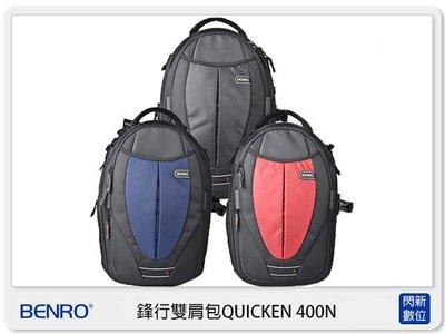 ☆閃新☆免運費~ BENRO 百諾 鋒行 雙肩包 QUICKEN 400N 後背包 攝影包 2色 黑 藍