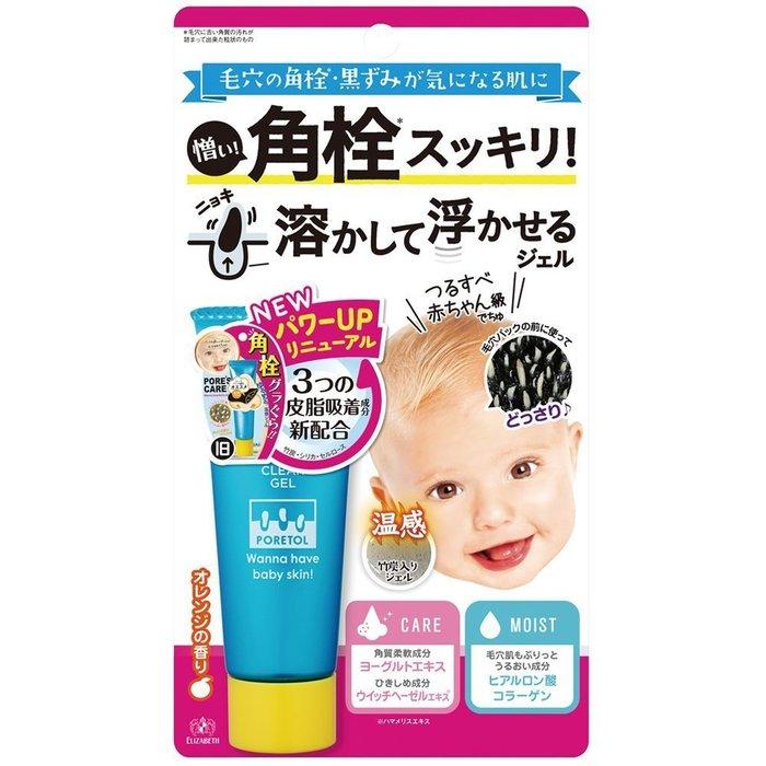 【東京速購】日本代購~Cosme 大賞 Poretol 角栓 溫感粉刺凝膠-20g(現貨)