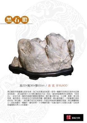 (三義店)【四行一藝術空間 】原石擺件‧黑石膽 高22X寬36X厚22CM / 含底座    售價 $18,800