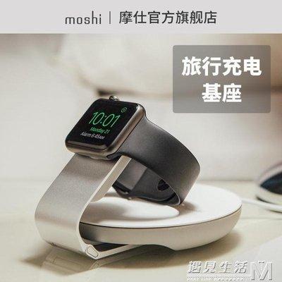 摩仕蘋果手錶充電支架Apple Watch充電基座鋁制便攜充電器