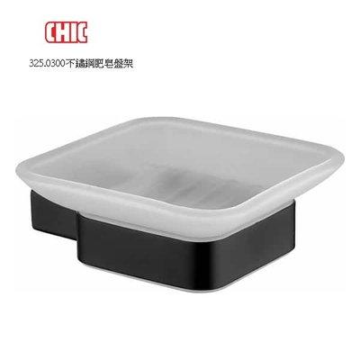 【晶懋生活網】喜客  325.0300 CHIC    黑色不鏽鋼肥皂盤