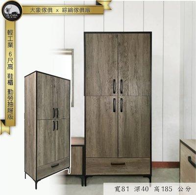 三年保固 輕工業風 古橡木 6尺高 鞋櫃(有抽屜) 【大象傢俱】木心板 免組裝