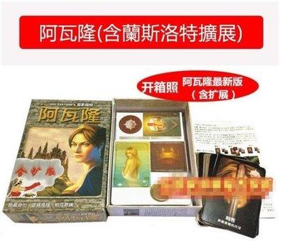 SKY桌遊 現貨 阿瓦隆 含蘭斯洛特擴展 The Resistance Avalon 繁體中文版