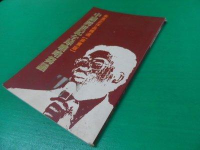 大熊舊書坊-中國跨世紀全球戰略芻議 朱高正辦公室編印 朱高正作品精選 有非賣品字樣 -品59